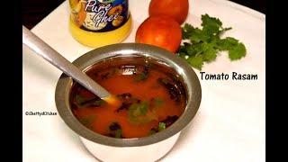 Tomato Rasam Recipe - No tamarind,no Dal | easy and quick tomato rasam recipe