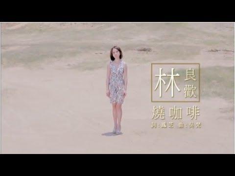 林良歡-燒咖啡(官方完整版MV)HD