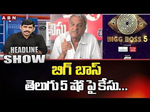 CPI Narayana comments on Bigg Boss show