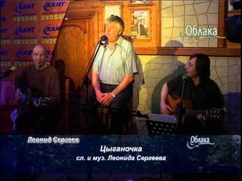 Леонид Сергеев - Цыганочка