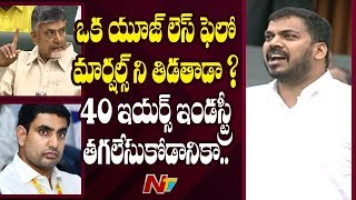 Anil Kumar Yadav Comments on Chandrababu..