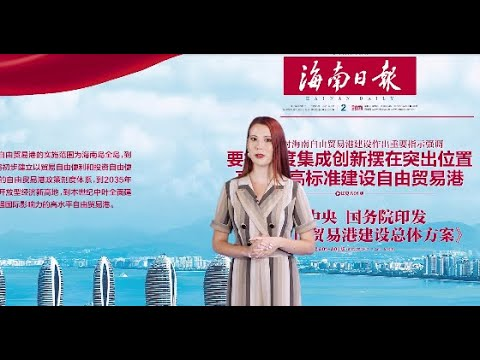 Hainan Free Trade Port: Global investment hotspot brings in...