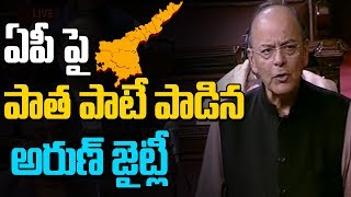 Jaitley Fresh Statement on AP Special Status in RS..