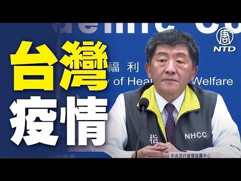 台灣國產高端疫苗 解盲記者會 (2021/6/10)【 #新唐人直播 】|#新唐人電視台