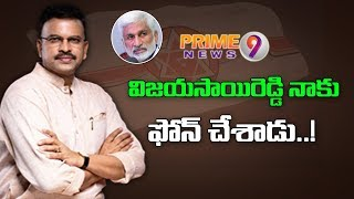 JD Lakshminarayana reveals Vijayasaireddy's phone call det..