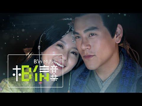 李劍青 [ 為你平定的天下 ] 官方戲劇版Music Video - 戲劇「風中奇緣」片頭曲
