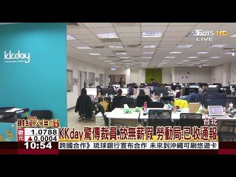 KKday驚傳裁員.放無薪假 勞動局:已收通報 財經大白話 20200221