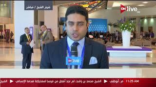 مباشر من شرم الشيخ | ON Live ترصد أهم وأبرز ما دار خلال جلسات اليوم ...