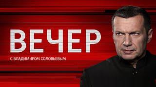 Вечер с Владимиром Соловьевым от 18.12.2018