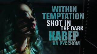 Within Temptation - Shot In The Dark | кавер на русском