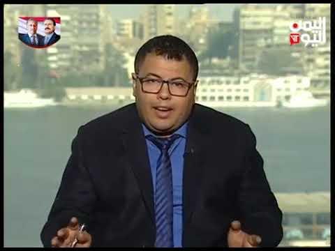قناة اليمن اليوم - الصحافة اليوم 10-09-2019