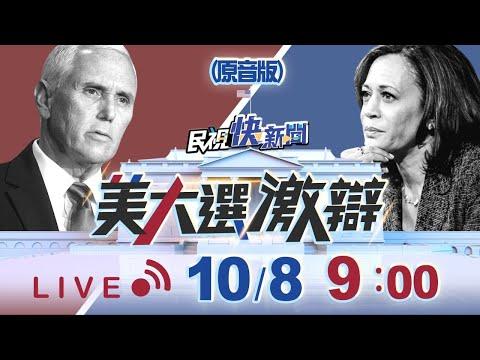 1008美國總統大選!副總統辯論交鋒(原音版)|民視快新聞|
