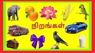 நிறங்கள் அல்லது வண்ணங்களின்  பெயர்கள்| Learn colours in Tamil for Kids and children