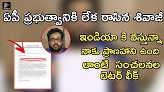 Actor Shivaji Wrote A Letter On AP Government | #LetterLeak | Political Updates | TFC News
