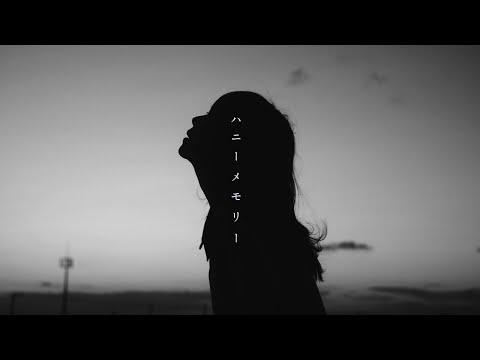 aiko-『ハニーメモリー』music video