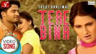 Tere Bina – Tochi Dhaliwal Punjabi Video Download New Video HD