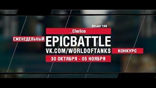 EpicBattle : _CheIios & denis_26_rus / Объект 140 (конкурс: 30.10.17-05.11.17)
