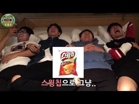 남자 넷이 호텔에 누워서 랩하는 형 랩네임 지어주깈ㅋㅋㅋㅋㅋㅋㅋㅋㅋㅋㅋㅋㅋ