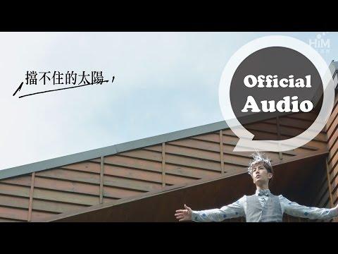 炎亞綸Aaron Yan [擋不住的太陽] Official Audio (三立周五華劇「就是要你愛上我」片尾曲)