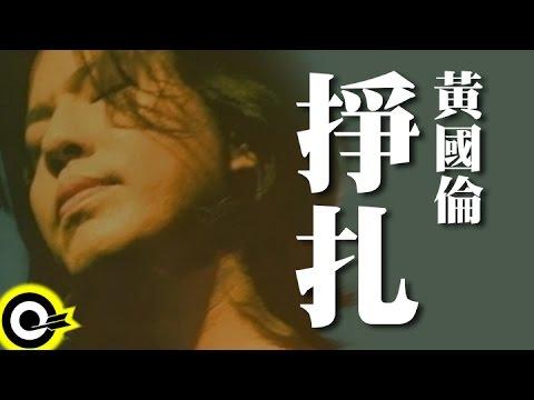 黃國倫-掙扎 (官方完整版MV)