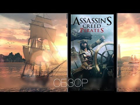 Assassin's Creed Pirates для IPhone и IPad - обзор - Smashpipe Science Video