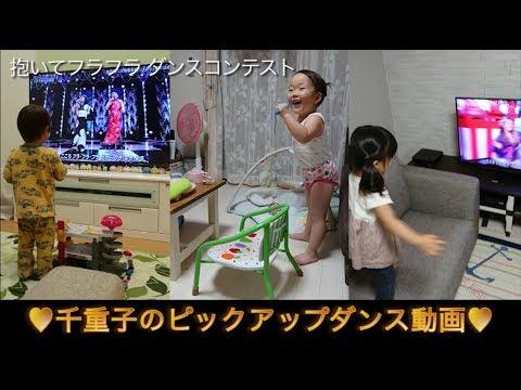 「抱いてフラ・フラ」ダンスコンテスト♥千重子ピックアップ動画♥