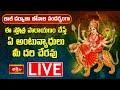 LIVE : లాల్ దర్వాజా బోనాల సందర్భంగా ఈ స్తోత్ర పారాయణం చేస్తే ఏ అంటువ్యాధులు మీ దరి చేరవు   BhakthiTV