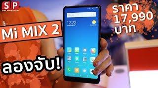 ลองจับ! Xiaomi Mi Mix 2 โทรศัพท์ไร้ขอบ สุดพรีเมี่ยม ! Ram 6 ราคาเพียง 17,990 บาท