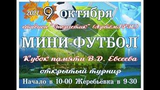 Мини-футбол: Кубок памяти В.Д. Евсеева. Открытый турнир. Полуфинал