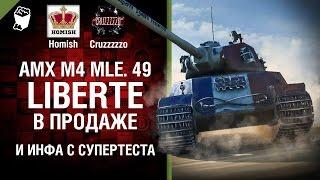 AMX M4 mle. 49 Liberte в Продаже и Инфа с Супертеста - Танконовости №38