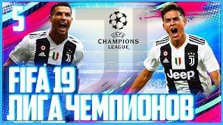 FIFA 19 ЛИГА ЧЕМПИОНОВ ЗА ЮВЕНТУС | UEFA Champions League JUVENTUS  #5 - НЕРЕАЛЬНО ЖАРКИЙ ПОЛУФИНАЛ