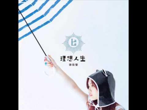 徐佳瑩 - 布穀 完整版