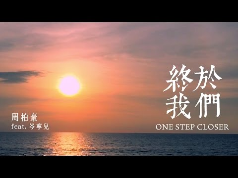 周柏豪 Pakho Chau - 終於我們 (One Step Closer) (feat. 岑寧兒) (Official Lyrics Video)