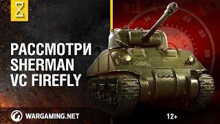 """Рассмотри Sherman VC """"Firefly. В командирской рубке. Часть 1"""