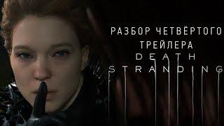 Death Stranding - Большой разбор четвёртого трейлера