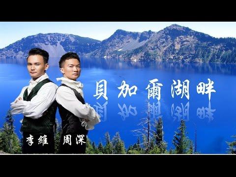《 貝加爾湖畔 》  李維 & 周深 (Lake Baikal, Russia) ( 詞曲:李健 )
