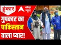 What is going to happen in PM Modis meet over Kashmir? | Hoonkar(22.06.2021)