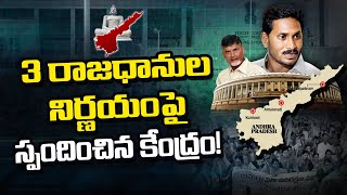 Central govt responds on AP 3 capitals, files affidavit in..