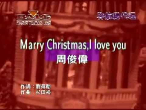 周俊偉-Marry Christmas,I love you