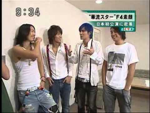 2010年10月8日 F4 in JAPAN