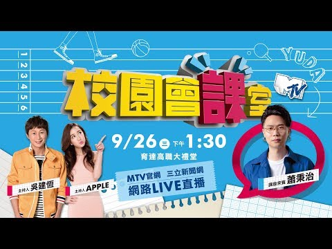 MTV校園會課室-蕭秉治|三立新聞網SETN.com