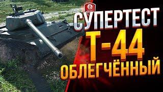 СЛИВ С СУПЕРТЕСТА ● Т-44 ОБЛЕГЧЕННЫЙ