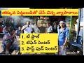 Top Three Business Ideas in Telugu |Business Ideas No Loss | Village Business Ideas | Local Business