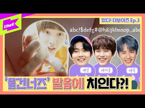 [Ep.3] 떴다! 더보이즈(Come On! THE BOYZ): 여름방학 RPG편(Summer Vacation RPG Edition)