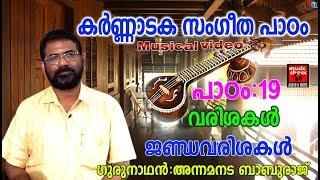 Karnataka Sangeetha Paadam 19 | Karnataka  Sangeetham Malayalam 2018 | Classical Music For Studying