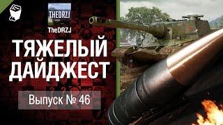 Тяжелый дайджест №46 - от TheDRZJ