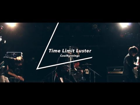 【MV】Time Limit Luster / CoolRunnings