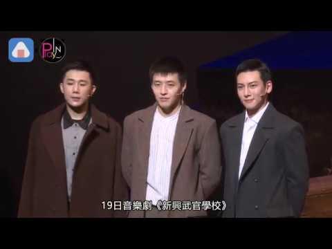 【韓國】當兵還是一樣帥 池昌旭姜河那聖圭的《新興武官學校》也太好聽