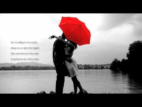 L amore e basta Giusy Ferreri GREEK SUBTITLES.m4v