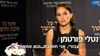 Natalie Portman - Israel is like family